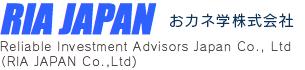 投資顧問(RIA)なら「おカネ学株式会社」