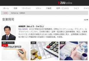 ZUU written by 安東隆司