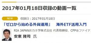 マネックスゼロ外貨HP案内JPG