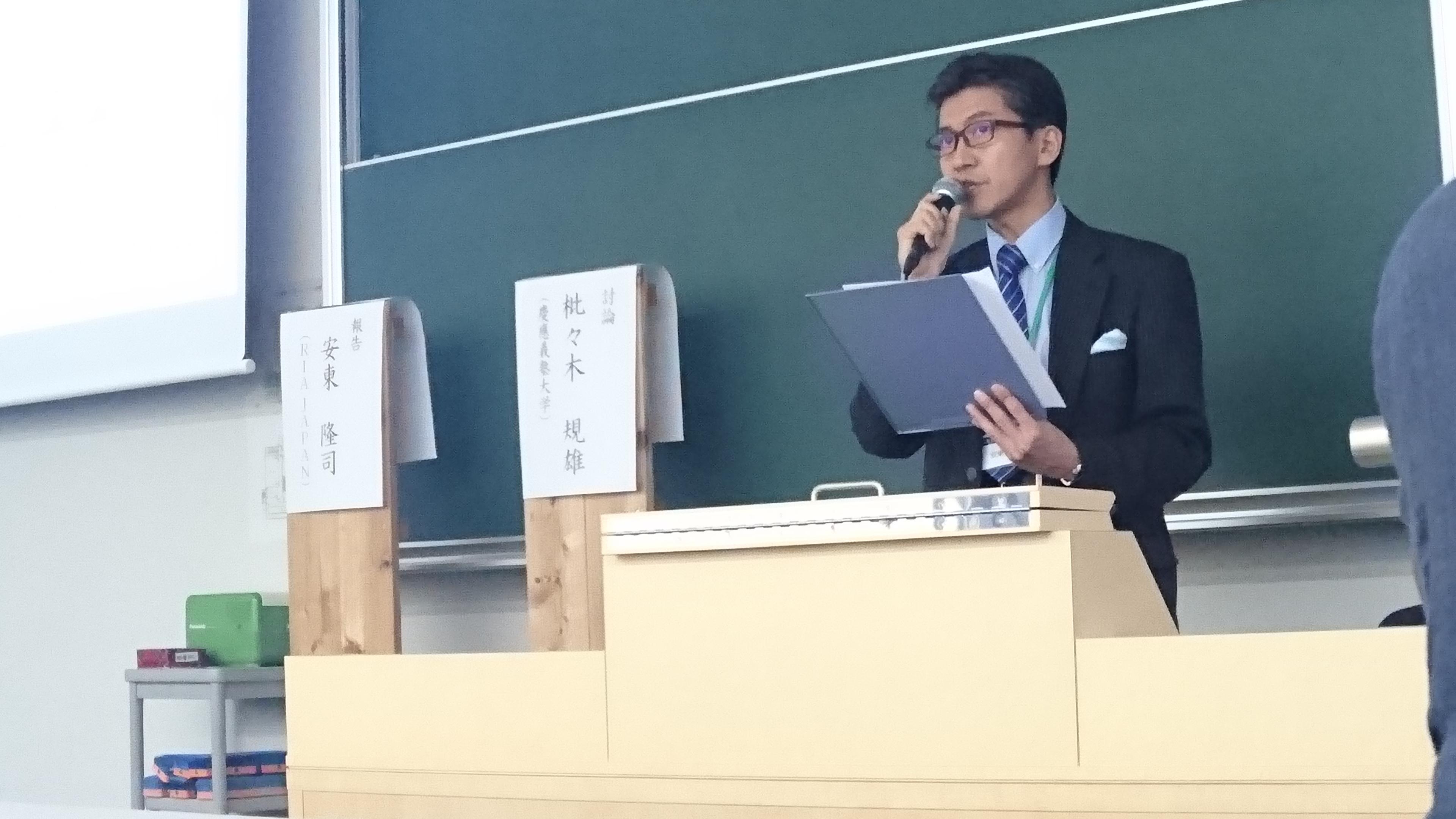 日本FP学会 第18回大会で当社代表 安東隆司が発表しました。 2017/09