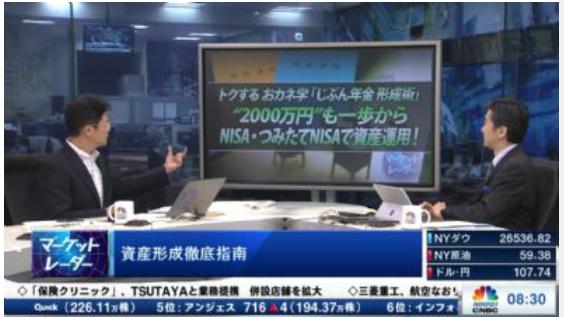 2000万円も一歩から NISA・つみたてNISAで資産運用!